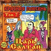 Krasnaya Plesen. Tsar Saltan. Tom 7 - Krasnaya Plesen
