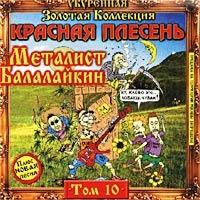 Красная Плесень. Укуренная Золотая Коллекция. Том 10 - Металист Балалайкин - Красная Плесень