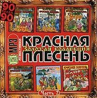 Krasnaya Plesen. Zolotaya Kollektsiya. Disk 2 (mp3) - Krasnaya Plesen