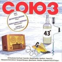 Various Artists. Soyuz 43 - Alena Apina, Diskoteka Avariya , Via Gra (Nu Virgos) , Ivanushki International , Mumiy Troll , DJ Groove , Valeriy Meladze