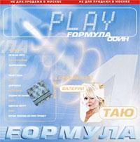 Various Artists. Formula Odin - Tatyana Bulanova, Zhasmin , Virus , Valeriya , Hi-Fi , Igorek , Sveta