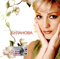 Татьяна Буланова. Белая черемуха - Татьяна Буланова