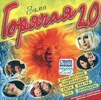Goryachaya 20.  Zima 2001 - Lada Dens, Tatyana Bulanova, Propaganda , Diana Gurckaya, Via Gra (Nu Virgos) , Ivanushki International , RevolveRS