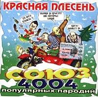 Krasnaya Plesen. Soyuz 4004 populyarnyh parodiy - Krasnaya Plesen