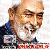 Вахтанг Кикабидзе. Старики-разбойники - Вахтанг Кикабидзе