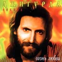 Audio CD Nikita Dzhigurda. Ogon lyubvi - Nikita Dzhigurda