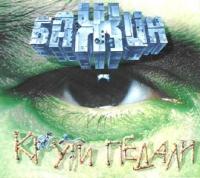 Bazhin. Kruti pedali - Vladimir Bazhin