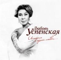Lyubov Uspenskaya. Istoriya odnoy lyubvi - Lyubov Uspenskaya