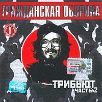 Grazhdanskaya oborona. Tribyut. Chast 2 - Grazhdanskaya oborona , Korol i Shut , Bakhyt-kompot , Olga Arefieva, Nik Rok-n-Roll , Vyhod , Oskolki sna