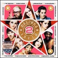 Audio CD Fabrika zvezd 2 - Per Narciss, Iraklij Pirchalava, Masha Rzhevskaya, Aleksey Semenov, Lena Temnikova, Dmitriy Praskovin, Yulia Savicheva