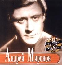 Актер И Песня - Андрей Миронов