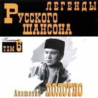Анатолий Полотно. Легенды русского шансона. Том 6 - Анатолий Полотно