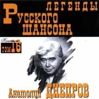 Легенды Русского Шансона  Том 16  Анатолий Днепров - Анатолий Днепров