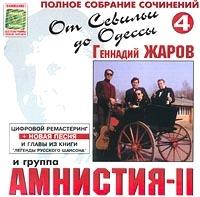 Audio CD Gennadiy Zharov i gruppa Amnistiya-II. Polnoe sobranie sochineniy 4. Ot Sevili do Odessy - Gennadiy Zharov, Gruppa Amnistiya II