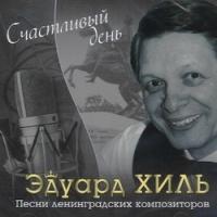 Эдуард Хиль. Песни ленинградских композиторов. Счастливый день - Эдуард Хиль