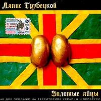 Zolotye yajcy - Lyapis Trubeckoy