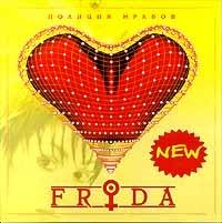 Frida - Полиция нравов