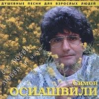 Симон Осиашвили. От любви любви не ищут - Симон Осиашвили