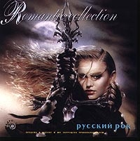Romantic Collection. Russian Rock (Romanticheskaya kollekciya. Russkij rok) - Alisa , DDT , Kalinov Most , Tancy Minus , Nastya Poleva  (