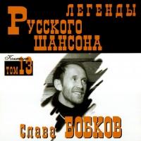 Слава Бобков. Легенды русского шансона. Том 13 - Слава Бобков