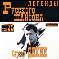 Sergej Dikij. Legendy russkogo shansona. Tom 25 - Sergey Dikiy