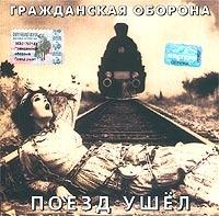 Poezd ushel - Grazhdanskaya oborona