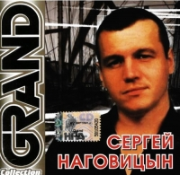 Сергей Наговицын. Grand Collection - Сергей Наговицын