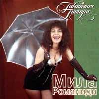 Mila Romanidi. Gavajskaya Gitara - Mila Romanidi