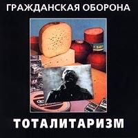 Grazhdanskaya oborona. Totalitarizm - Grazhdanskaya oborona
