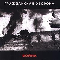 Grazhdanskaya oborona. Vojna - Grazhdanskaya oborona