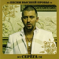 CD Диски Серёга. Песни высшей пробы - Серега
