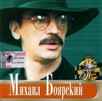 Михаил Боярский. Актер и песня - Михаил Боярский