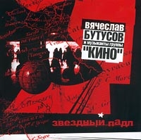 Vyacheslav Butusov i muzykanty gruppy