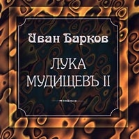 Ivan Barkov. Luka Mudischev' II - Ivan Barkov