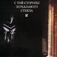БГ. С той стороны зеркального стекла - Борис Гребенщиков