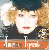 Akter i pesnya - Lyudmila Gurchenko