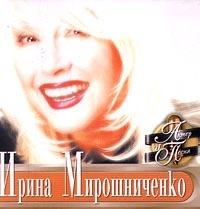 Актер И Песня  Ирина Мирошниченко - Ирина Мирошниченко