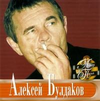 Aleksej Buldakow. Akter i pesnja - Aleksey Buldakov