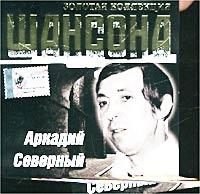 Аркадий Северный. Золотая коллекция шансона - Аркадий Северный