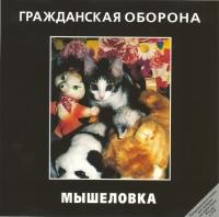 Grazhdanskaya oborona. Myshelovka - Grazhdanskaya oborona