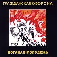 Poganaya molodezh - Grazhdanskaya oborona