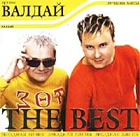 Dj Waldaj. The Best. Swesdnaja linija - DJ Valday