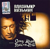 Crazy About Rock-n-Roll  Antologiya 19 - Vladimir Kuzmin