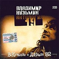 Владимир Кузьмин и Динамик 82  Антология 19  (2 CDs) - Владимир Кузьмин, Динамик
