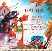 Basni i russkie narodnye pesni - Aleksej Pokrovskij