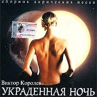 Wiktor Korolew. Ukradennaja Notsch - Viktor Korolev