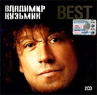 Vladimir Kuzmin. The Best. Antologiya 19 (2 CD) - Vladimir Kuzmin