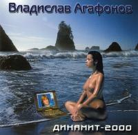 Владислав Агафонов. Динамит-2000 - Владислав Агафонов