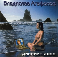 Vladislav Agafonov. Dinamit-2000 - Vladislav Agafonov