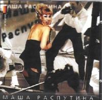 Маша Распутина  Кружит Музыка - Маша Распутина